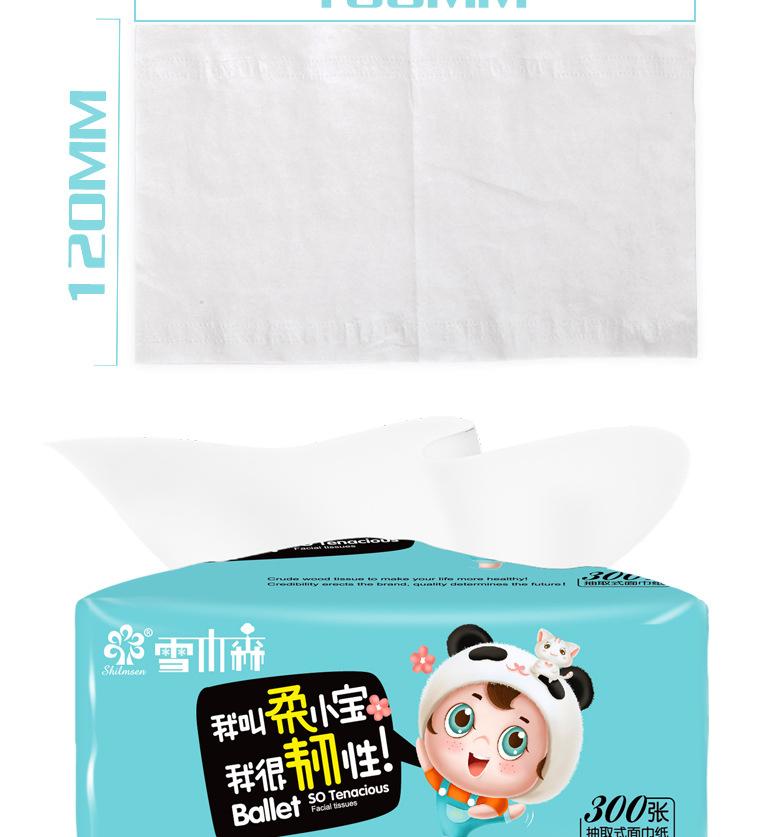 雪木森原生木浆抽取式面巾纸抽纸30包 卫生纸